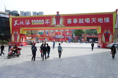 The 88th China Food and Drinks Fair Royalty Free Stock Photography
