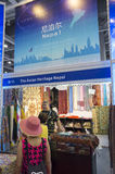 The 11th China International SME Fair Royalty Free Stock Images