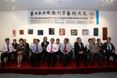 The 15th International Biennale Calligraphy Wood-Carving Exhibition Royalty Free Stock Image