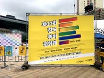 The 17th Korea queer film festival in Seoul City Hall, 2017.07.15.  Stock Photos