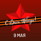 9th of May hand drawn vector background with lettering. Russian translation of the inscription Happy Victory day. 9th of May hand drawn vector background with Royalty Free Stock Image