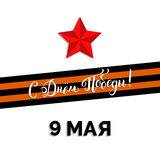 9th of May hand drawn vector background with lettering. Russian translation of the inscription Happy Victory day. 9th of May hand drawn vector background with Royalty Free Stock Images