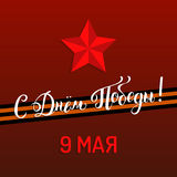 9th of May hand drawn vector background with lettering. Russian translation of the inscription Happy Victory day. 9th of May hand drawn vector background with Stock Photo