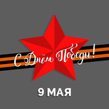 9th of May hand drawn vector background with lettering. Russian translation of the inscription Happy Victory day. 9th of May hand drawn vector background with Stock Image