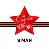 9th of May hand drawn vector background with lettering. Russian translation of the inscription Happy Victory day. 9th of May hand drawn vector background with Royalty Free Stock Photo