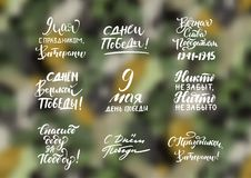 9th May holiday. Victory Day congratulation in Russian, modern trendy calligraphy set. Vector illustration. On camouflage blurred background Stock Photos