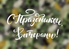 9th May holiday. Victory Day congratulation in Russian, modern trendy calligraphy. Vector illustration. On camouflage blurred background stock illustration