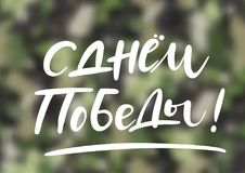 9th May holiday. Victory Day congratulation in Russian, modern trendy calligraphy. Vector illustration. On camouflage blurred background vector illustration