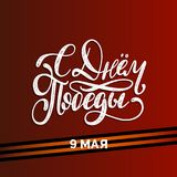 9th of May vector hand lettering. Translation from Russian Happy Victory day. Greeting card concept. 9th of May vector hand lettering. Translation from Russian Stock Images