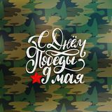 9th of May vector hand lettering. Translation from Russian Happy Victory day. Greeting card concept. 9th of May vector hand lettering. Translation from Russian Royalty Free Stock Image