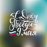 9th of May vector hand lettering. Translation from Russian Happy Victory day. Greeting card concept. 9th of May vector hand lettering. Translation from Russian royalty free illustration