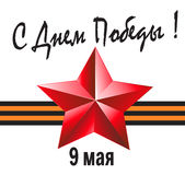 9th of May vector. Russian Happy Victory day. Greeting card with red star and ribbon of St. George stock illustration