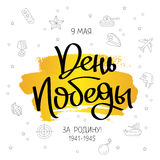 9th May. Victory Day. For the Motherland. Russian feast. Trend calligraphy. Vector illustration on white background with a smear of yellow ink. Excellent gift Vector Illustration