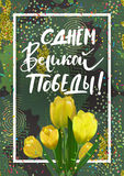 9th May Victory Day quote. Greeting card with ink brush pen hand drawn lettering design. Happy Great Victory Day in Russian. 9th May quote. Greeting card with Royalty Free Stock Photo