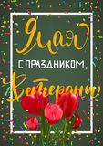 9th May Victory Day quote. Greeting card with ink brush pen hand drawn lettering design. 9 May Happy Holiday, Veterans in Russian. Victory Day quote. Greeting Stock Photography