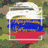 9th May Victory Day quote. Greeting card with ink brush pen hand drawn lettering design. Happy Holiday, Veterans in Russian. 9th May Victory Day quote. Greeting stock illustration