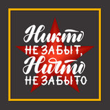 9th May Victory Day quote. Greeting card with ink brush pen hand drawn lettering design. Nobody is forgotten, nothing is forgotten in Russian. 9th May Victory Stock Photo