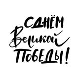 9th May Victory Day quote. Ink brush pen hand drawn lettering design. Happy Great Victory Day in Russian. 9th May quote. Ink brush pen hand drawn lettering royalty free illustration