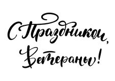 9th May Victory Day quote. Ink brush pen hand drawn lettering design. Happy Holiday, Veterans in Russian. 9th May Victory Day quote. Ink brush pen hand drawn stock illustration