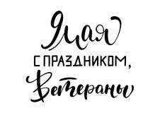 9th May Victory Day quote. Ink brush pen hand drawn lettering design. 9 May Happy Holiday, Veterans in Russian. Victory Day quote. Ink brush pen hand drawn stock illustration