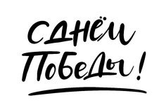 9th May Victory Day quote. Ink brush pen hand drawn lettering design. Happy Victory Day quote in Russian. Ink brush pen hand drawn lettering design. Vector royalty free illustration