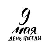 9th May Victory Day quote. Ink brush pen hand drawn lettering design. 9 May Victory Day quote in Russian. Ink brush pen hand drawn lettering design. Vector Stock Images