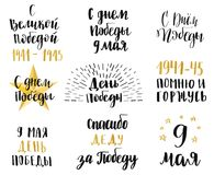 9th May Victory Day quotes set. Happy 9th May Victory Day quotes set on russian. Brush hand drawn lettering. Isolated on a white background. Vector typography royalty free illustration
