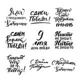 9th May Victory Day quotes set. Ink brush pen hand drawn lettering design. vector illustration