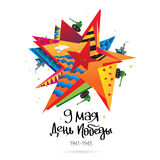9th May. Victory Day. Russian feast. The trend calligraphy. Vector illustration on white background. Excellent gift card. Big, beautiful star Stock Image