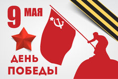 9th May. Victory Day. May 9 russian holiday Stock Photos