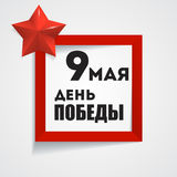 9th May. Victory Day. May 9 russian holiday Stock Photo
