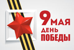 9th May. Victory Day. May 9 russian holiday Stock Image