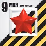 9th May Royalty Free Stock Image