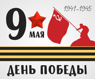 9th May. Victory Day. May 9 russian holiday. vector illustration Royalty Free Stock Photos