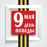 9th May. Victory Day. May 9 russian holiday. vector illustration Stock Image