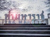 Tha Maharaj Fotografie Stock