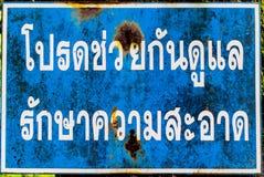 Thai sign means. `Please keep clean Stock Photos
