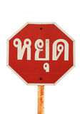 Thai stop sign Stock Image