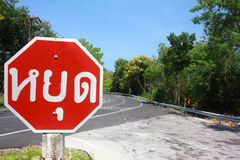 Thai Stop Sign Stock Photography