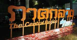 Thai Tourism Festival 2015 Central Region sign Stock Photos