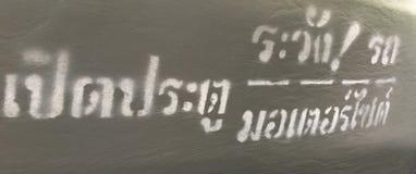 Thailändska varningar för text Arkivbilder