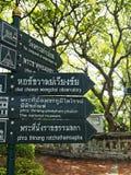 Thailändskt Wood tecken Arkivbilder