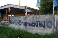 THAILAND 4 DEC 2016; the condition of the school in Sakon Nakhon province of North-Eastern of the country Thailand Royalty Free Stock Images