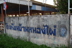 THAILAND 4 DEC 2016; the condition of the school in Sakon Nakhon province of North-Eastern of the country Thailand Stock Image
