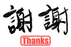 Thank, traditional chinese calligraphy Royalty Free Stock Photography