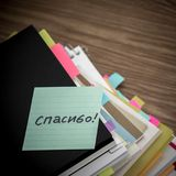 Thank You; The Pile of Business Documents on the Desk Royalty Free Stock Images