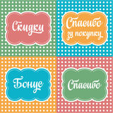 Thank you in Russian font Royalty Free Stock Photo