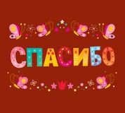 Thank you in Russian language card Royalty Free Stock Image