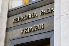 Free The Inscription In The Ukrainian Language - The Supreme Council Of Ukraine, The Verkhovna Rada, On The Building Of The Ukrainian Stock Photos - 160394623