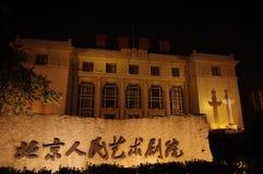 theatre för konstbeijing folk s Royaltyfri Bild
